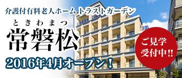 渋谷区の有料老人ホーム トラストガーデン常磐松