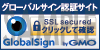 GlobalSign by.GMO